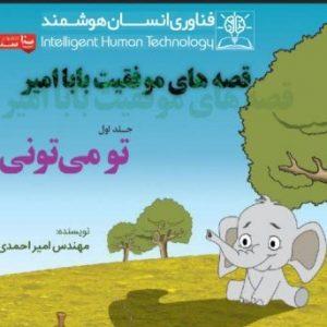 طرح جلد قصه های موفقیت بابا امیر