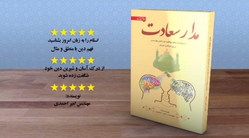"""""""مدار سعادت""""   برای جوانان امروز"""